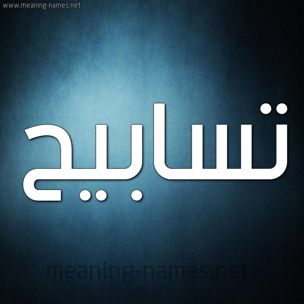 صورة اسم تسابيح Tasabeh شكل 9 صوره ديجيتال للإسم بخط عريض