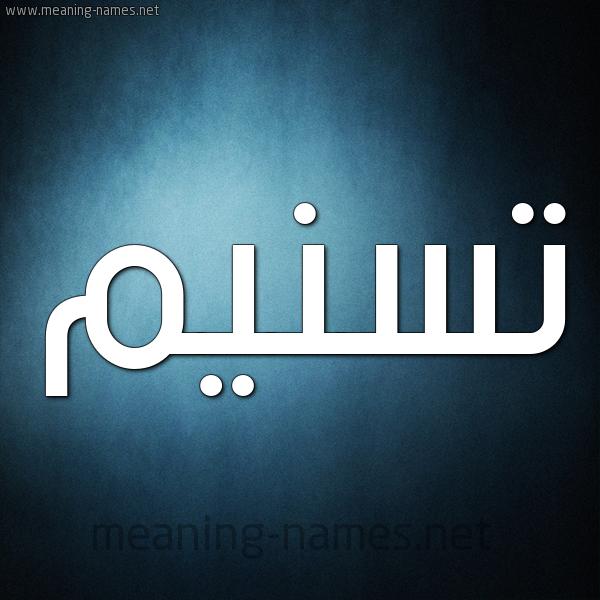 شكل 9 صوره ديجيتال للإسم بخط عريض صورة اسم تسنيم Tsnym