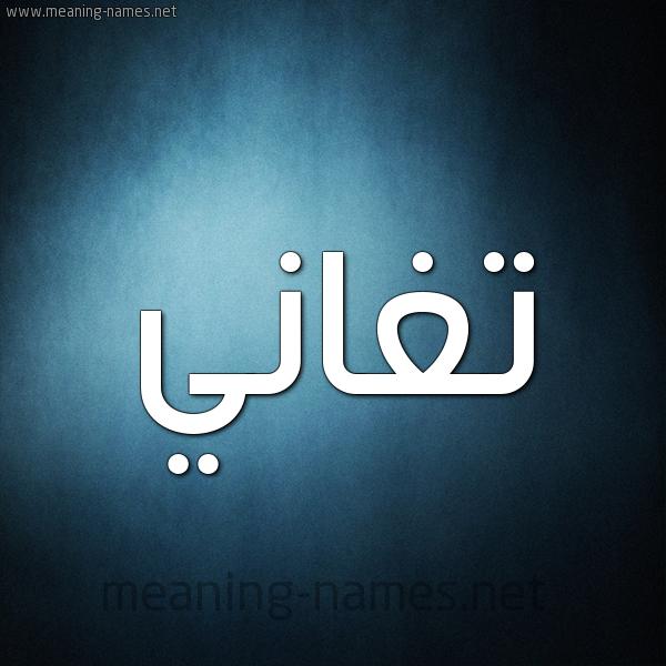 صورة اسم تغاني TGHANI شكل 9 صوره ديجيتال للإسم بخط عريض