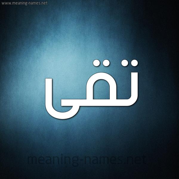 صورة اسم تقى Toka شكل 9 صوره ديجيتال للإسم بخط عريض