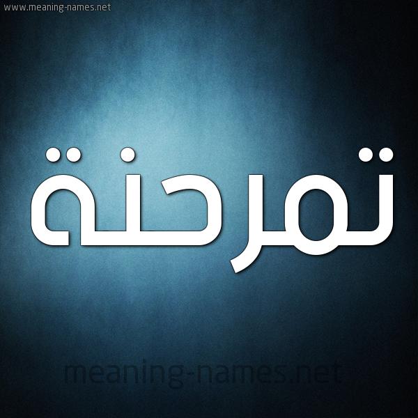 صورة اسم تمرحنة Tmrhnh شكل 9 صوره ديجيتال للإسم بخط عريض