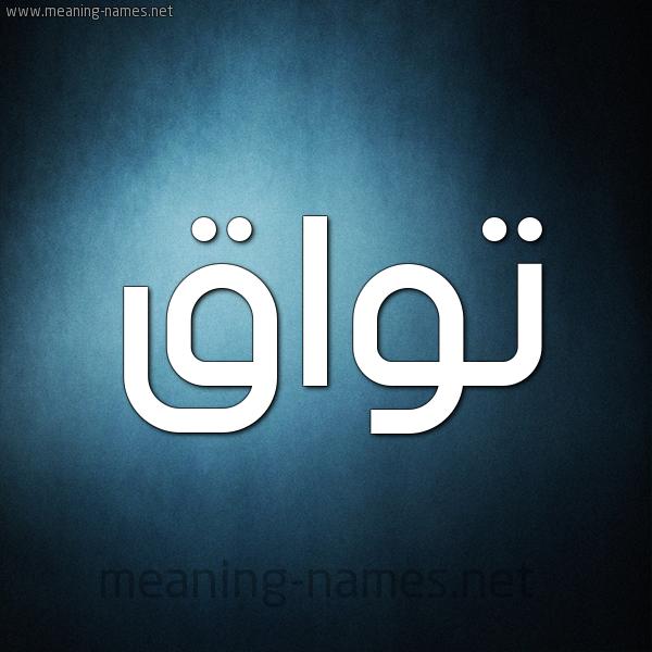 صورة اسم تواق Twaq شكل 9 صوره ديجيتال للإسم بخط عريض