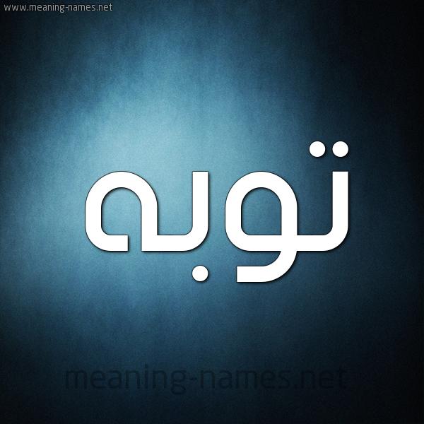مشاهير يحملون اسم توبه و معنى اسم توبه | قاموس الأسماء و المعاني