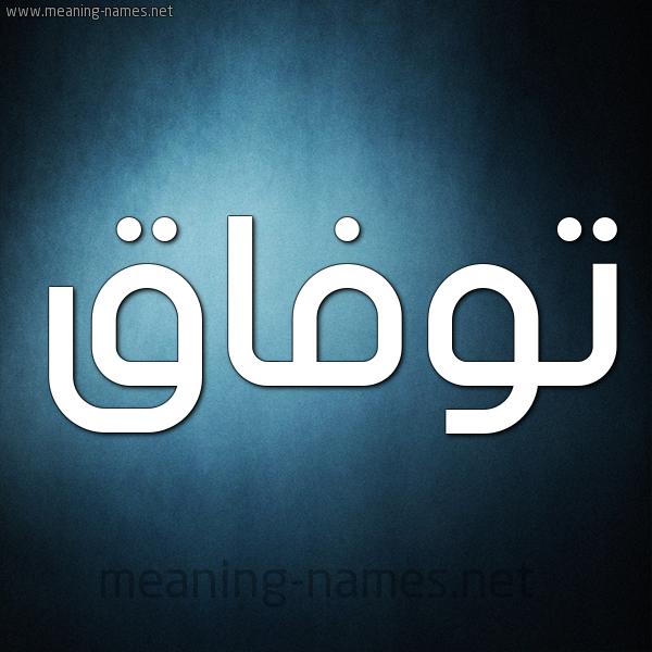 صورة اسم توفاق Twfaq شكل 9 صوره ديجيتال للإسم بخط عريض