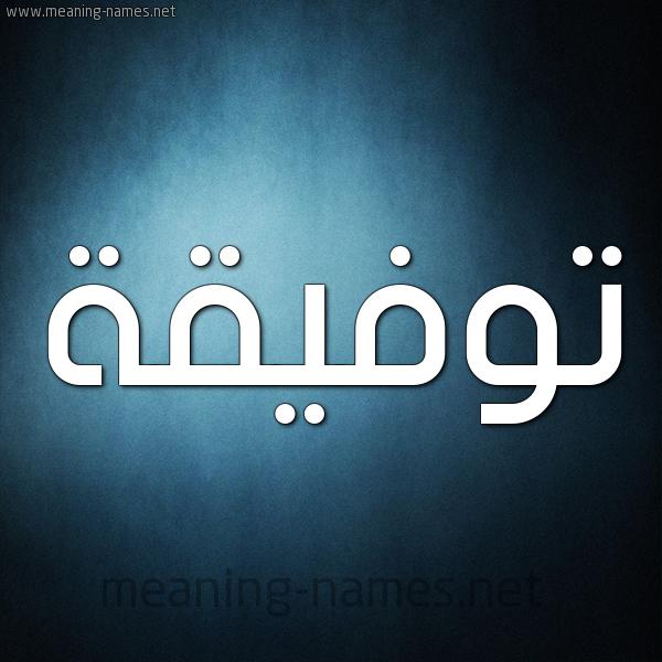 شكل 9 صوره ديجيتال للإسم بخط عريض صورة اسم توفيقة TOFIQH