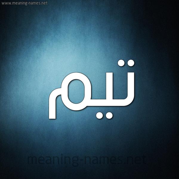 صورة اسم تَيْم Taim شكل 9 صوره ديجيتال للإسم بخط عريض