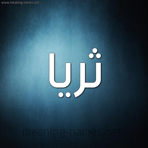 صورة اسم ثريا Thrya شكل 9 صوره ديجيتال للإسم بخط عريض