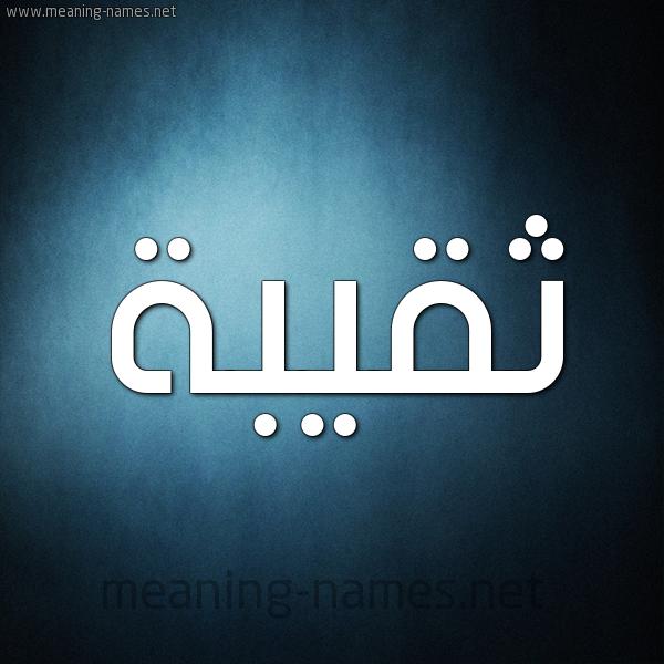 صورة اسم ثقيبة Thqybh شكل 9 صوره ديجيتال للإسم بخط عريض