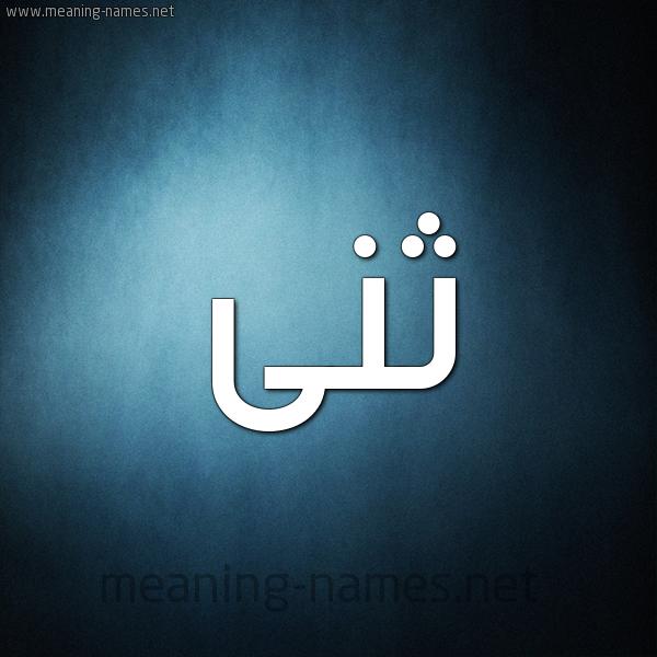 شكل 9 صوره ديجيتال للإسم بخط عريض صورة اسم ثنى Thna