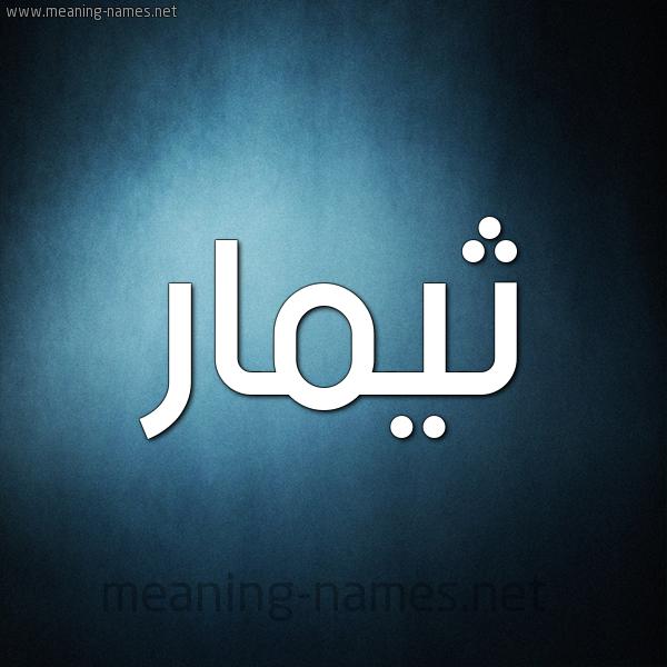 صورة اسم ثيمار Thimar شكل 9 صوره ديجيتال للإسم بخط عريض