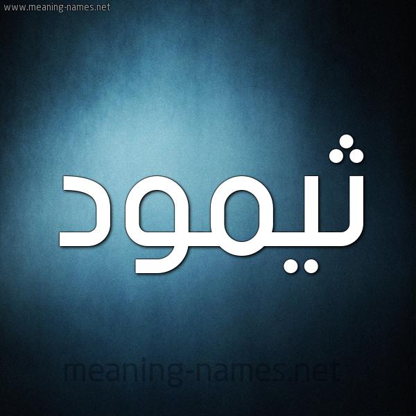 صورة اسم ثيمود Thamud شكل 9 صوره ديجيتال للإسم بخط عريض
