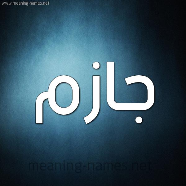 صورة اسم جازم Jazm شكل 9 صوره ديجيتال للإسم بخط عريض