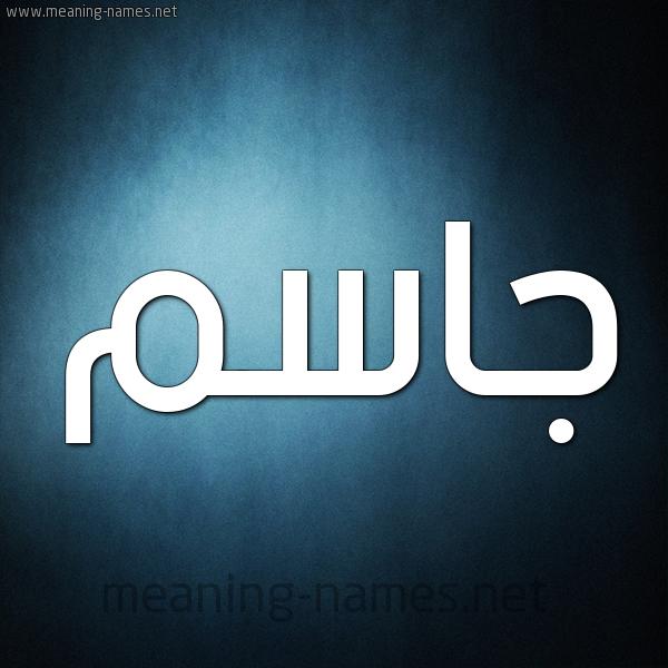 شكل 9 صوره ديجيتال للإسم بخط عريض صورة اسم جاسم Jasm