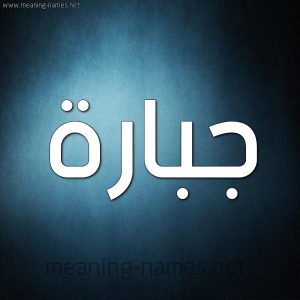 صورة اسم جِبارة Gebarah شكل 9 صوره ديجيتال للإسم بخط عريض
