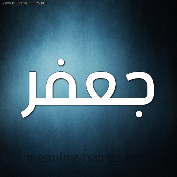 صورة اسم جَعْفر Gaafr شكل 9 صوره ديجيتال للإسم بخط عريض