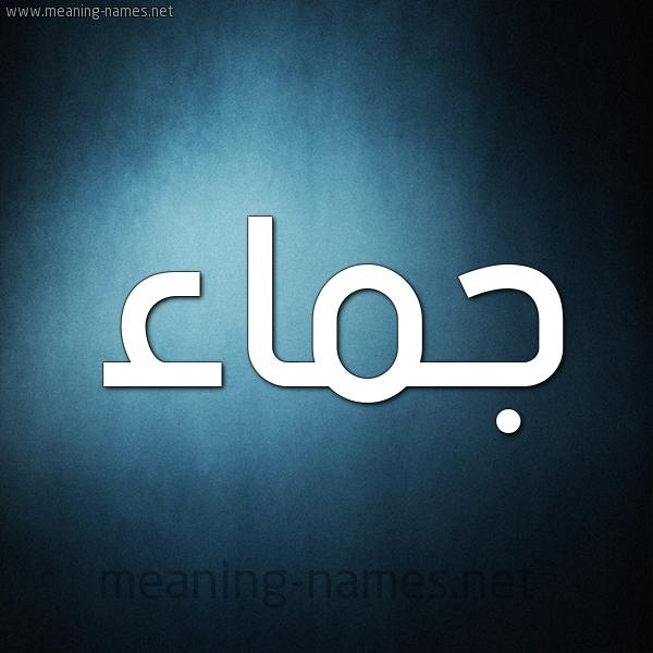صورة اسم جماء GMAA شكل 9 صوره ديجيتال للإسم بخط عريض