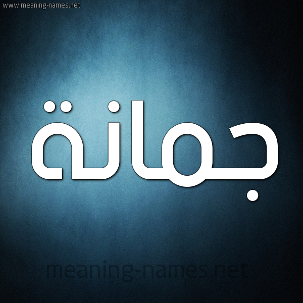 صورة اسم جمانة Jumana شكل 9 صوره ديجيتال للإسم بخط عريض