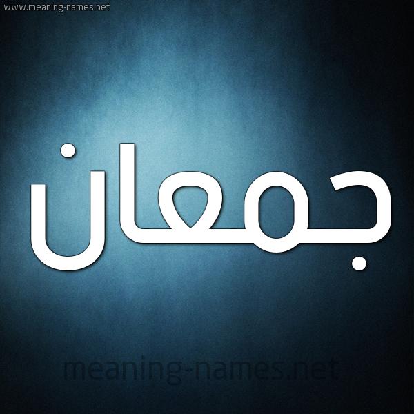 صورة اسم جمعان Jm'an شكل 9 صوره ديجيتال للإسم بخط عريض