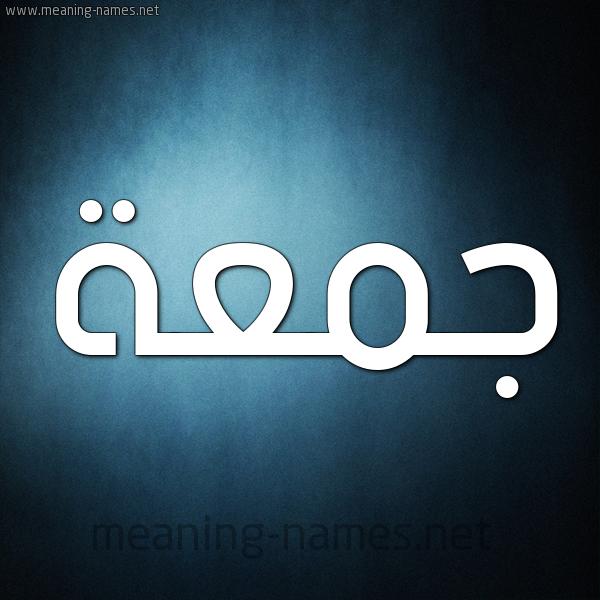 صورة اسم جُمعة GOMAH شكل 9 صوره ديجيتال للإسم بخط عريض