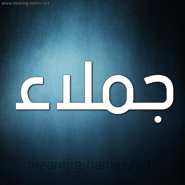 صورة اسم جملاء GMLAA شكل 9 صوره ديجيتال للإسم بخط عريض