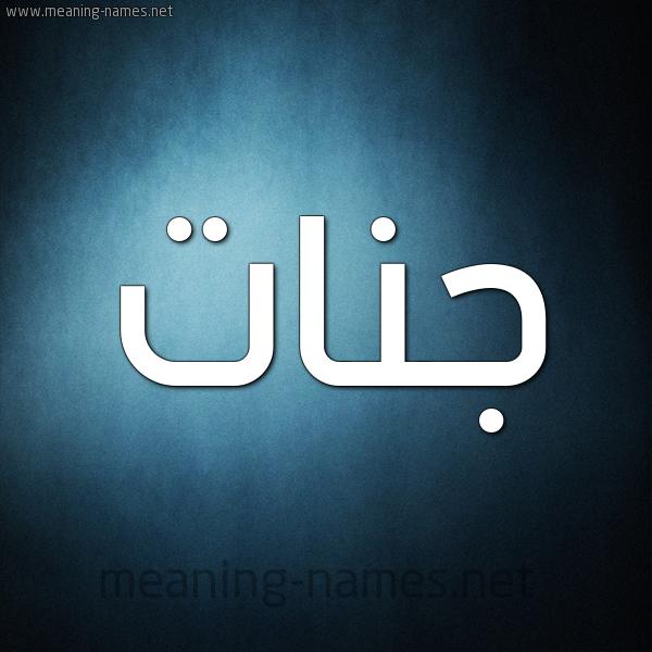 صورة اسم جنات Jannat شكل 9 صوره ديجيتال للإسم بخط عريض