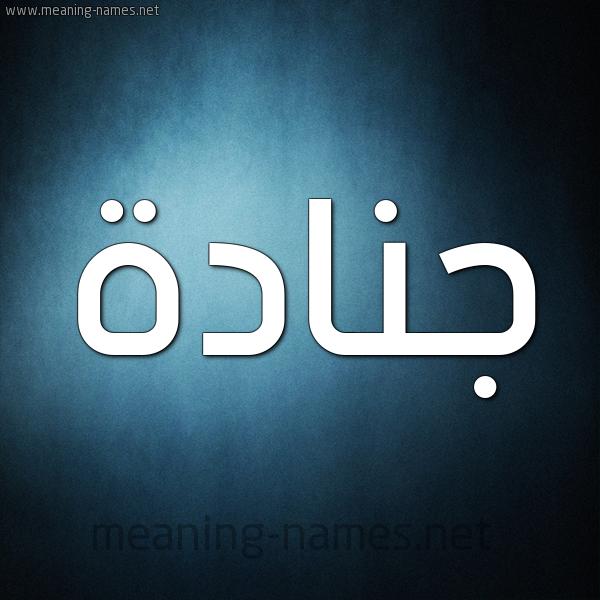 صورة اسم جنادة GNADH شكل 9 صوره ديجيتال للإسم بخط عريض