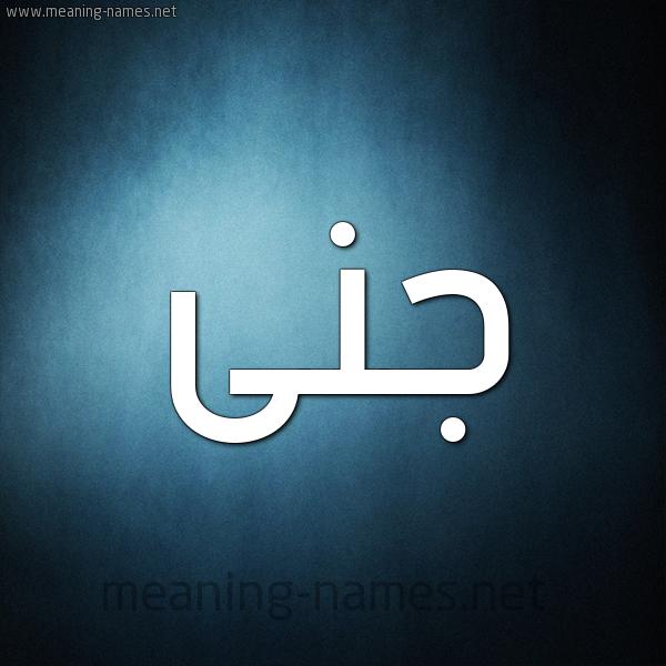 صورة اسم جنى Jna شكل 9 صوره ديجيتال للإسم بخط عريض