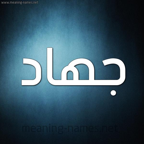 صورة اسم جهاد jihad شكل 9 صوره ديجيتال للإسم بخط عريض