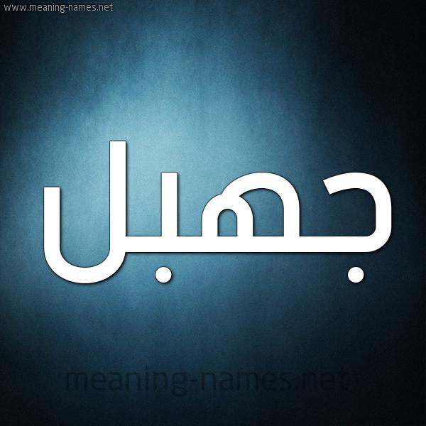 صورة اسم جهبل Jhbl شكل 9 صوره ديجيتال للإسم بخط عريض