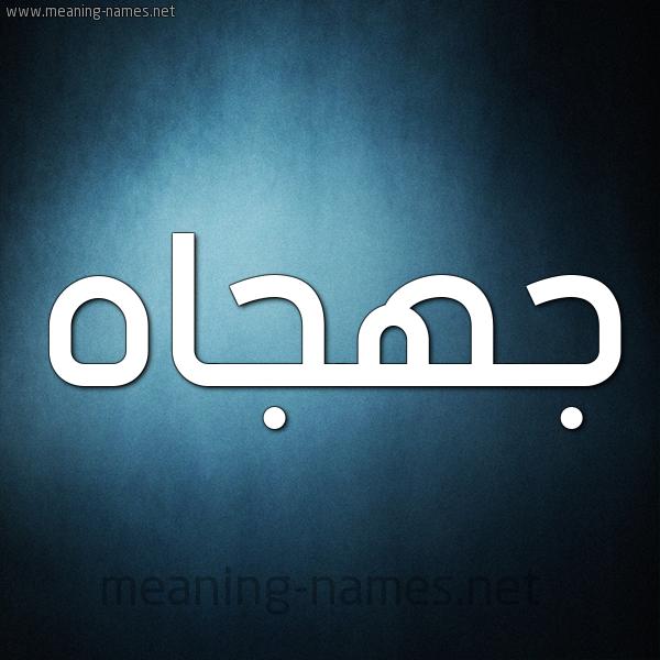 صورة اسم جهجاه Jhjah شكل 9 صوره ديجيتال للإسم بخط عريض