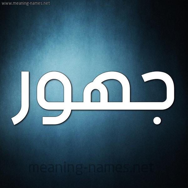 صورة اسم جهور Jhwr شكل 9 صوره ديجيتال للإسم بخط عريض