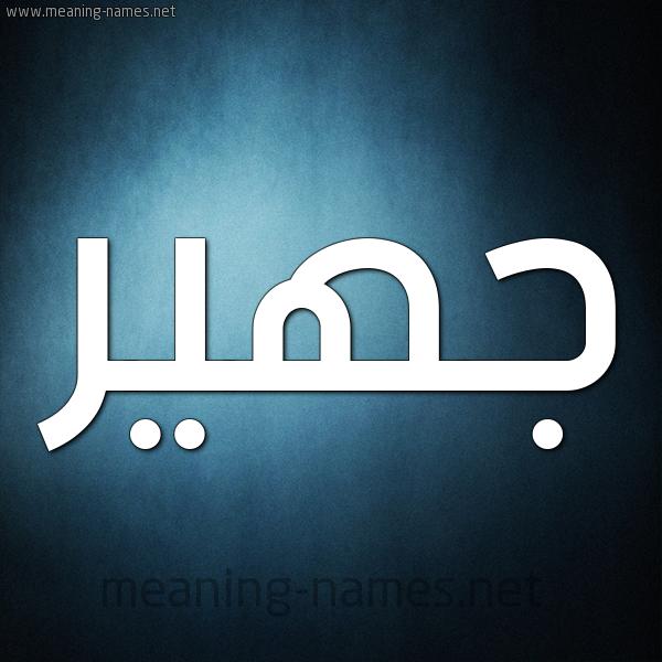 صورة اسم جهير Jhyr شكل 9 صوره ديجيتال للإسم بخط عريض