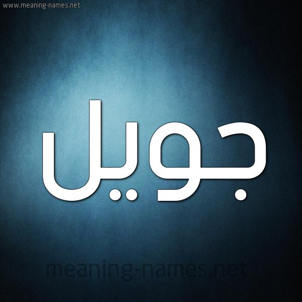 صور اسم ج و ي ل قاموس الأسماء و المعاني