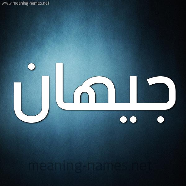 شكل 9 صوره ديجيتال للإسم بخط عريض صورة اسم جيهان Jehan