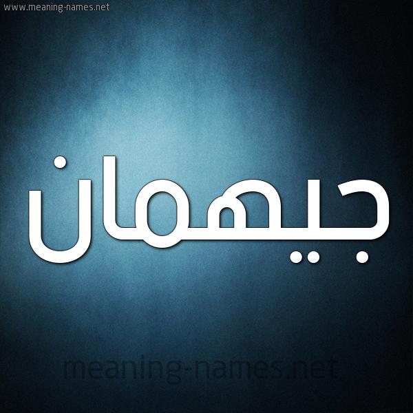 صورة اسم جيهمان Jyhman شكل 9 صوره ديجيتال للإسم بخط عريض