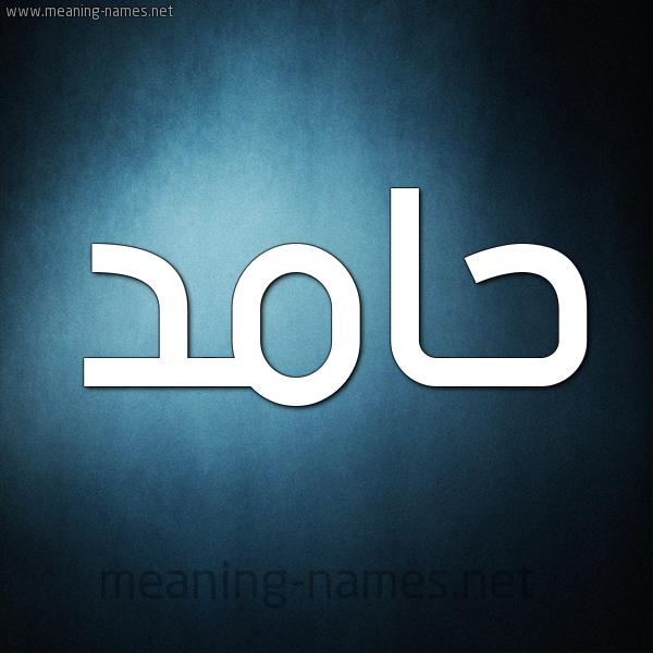 صورة اسم حامد Hamd شكل 9 صوره ديجيتال للإسم بخط عريض