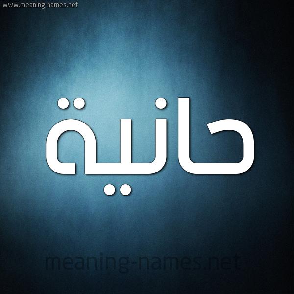صورة اسم حانية HANIa شكل 9 صوره ديجيتال للإسم بخط عريض