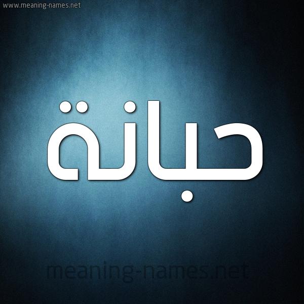 صورة اسم حبانة HBANH شكل 9 صوره ديجيتال للإسم بخط عريض
