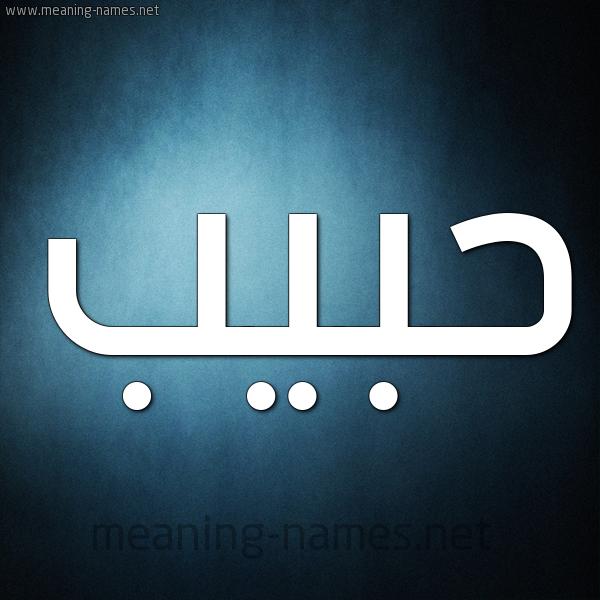 كل زخرفة وحروف Habib زخرفة أسماء كول