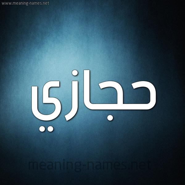 صورة اسم حَجازي HAGAZI شكل 9 صوره ديجيتال للإسم بخط عريض