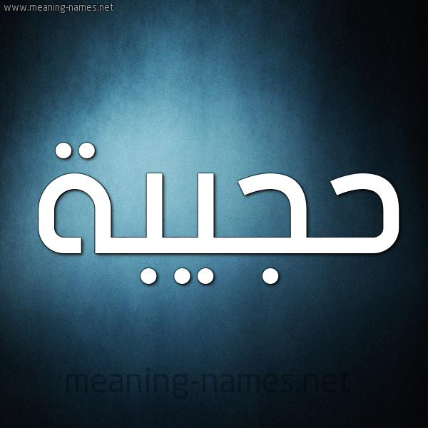 صورة اسم حجيبة Hajiba شكل 9 صوره ديجيتال للإسم بخط عريض