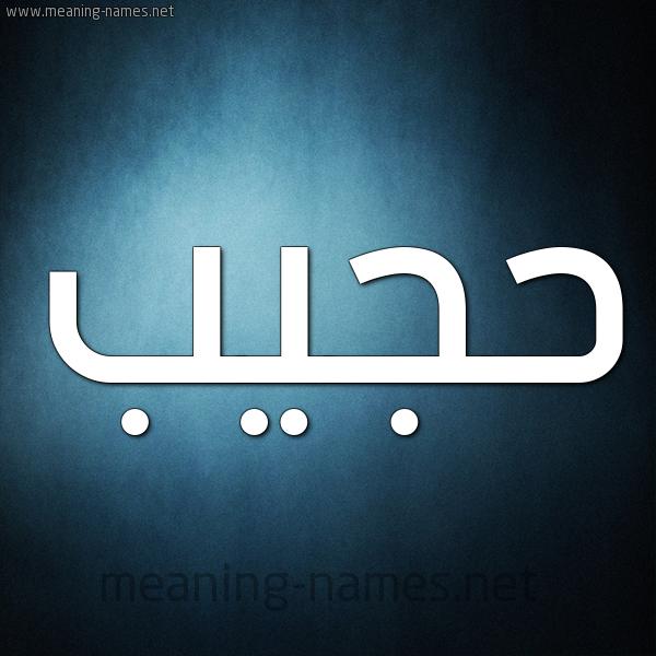 صورة اسم حجيب HAJIB شكل 9 صوره ديجيتال للإسم بخط عريض