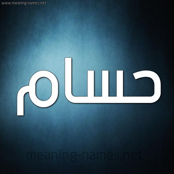 صورة اسم حسام Hossam شكل 9 صوره ديجيتال للإسم بخط عريض