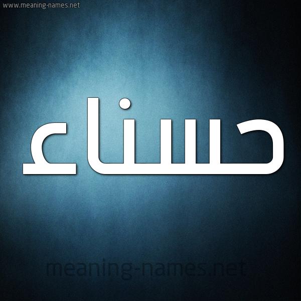 صورة اسم حَسناء Hasnaa شكل 9 صوره ديجيتال للإسم بخط عريض