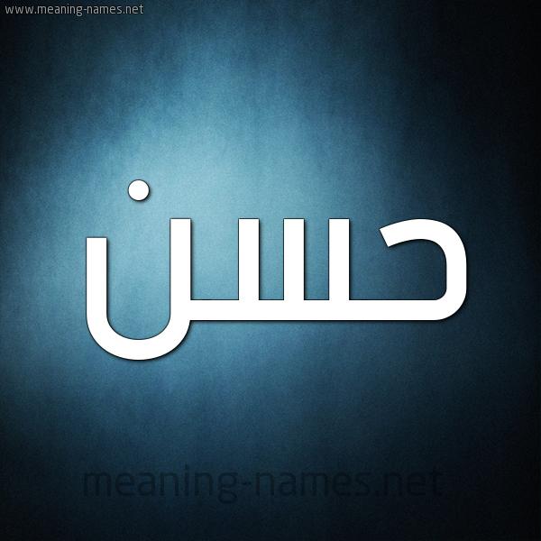 صورة اسم حَسَن HASAN شكل 9 صوره ديجيتال للإسم بخط عريض