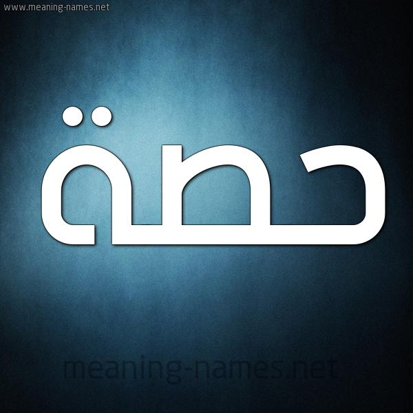 صورة اسم حصة Hsa شكل 9 صوره ديجيتال للإسم بخط عريض
