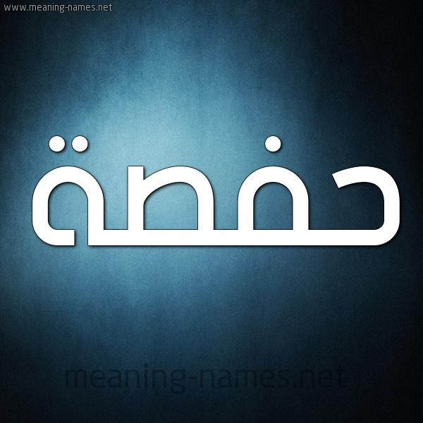 صورة اسم حفصة Hafsa شكل 9 صوره ديجيتال للإسم بخط عريض