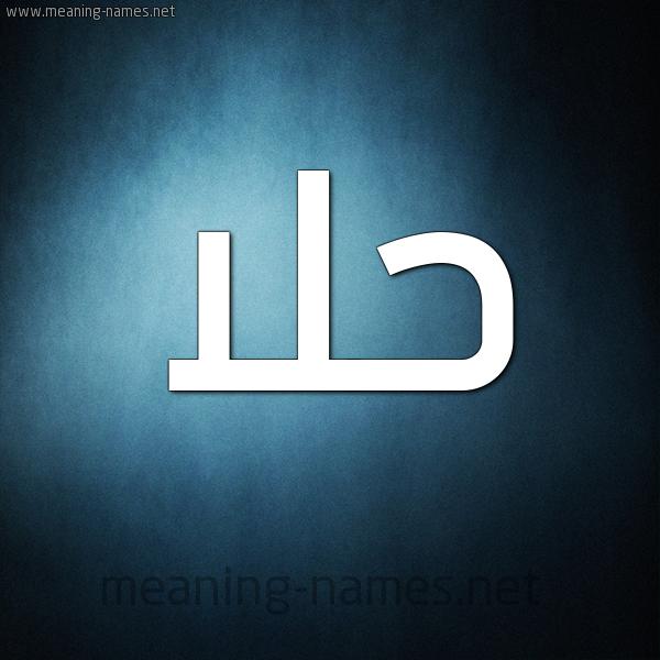 صورة اسم حَلا Hla شكل 9 صوره ديجيتال للإسم بخط عريض