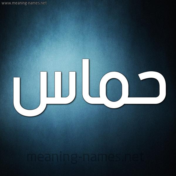 صورة اسم حماس Hmas شكل 9 صوره ديجيتال للإسم بخط عريض
