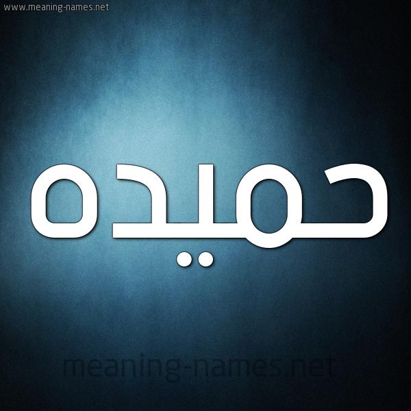 صورة اسم حميده Hameda شكل 9 صوره ديجيتال للإسم بخط عريض